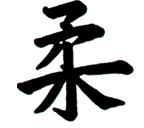 Kanji JU